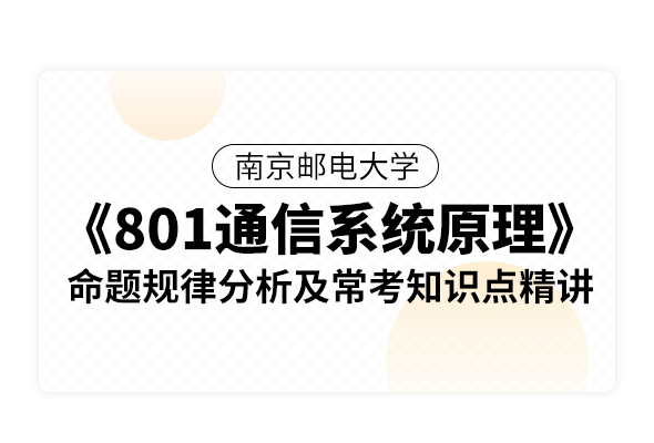南京郵電大學《801通信系統原理》命題規律分析及??贾R點精講