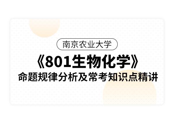 南京農業大學《801生物化學》命題規律分析及??贾R點精講