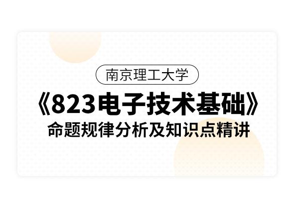 南京理工大學《823電子技術基礎》命題規律分析及知識點精講