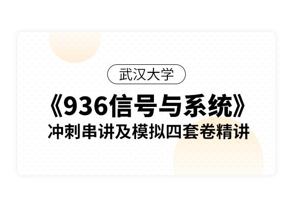 武漢大學《936信號與系統》沖刺串講及模擬四套卷精講