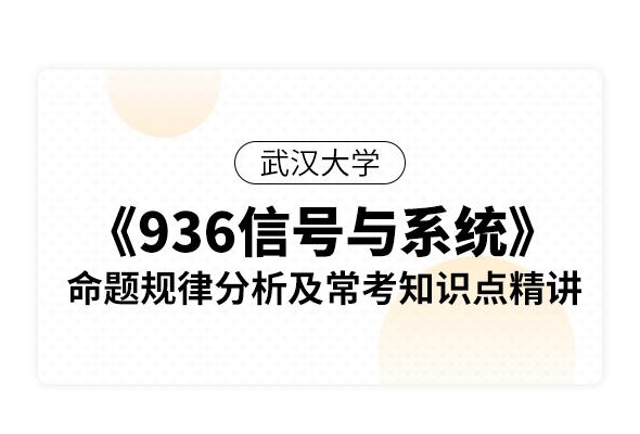 武漢大學《936信號與系統》命題規律分析及??贾R點精講