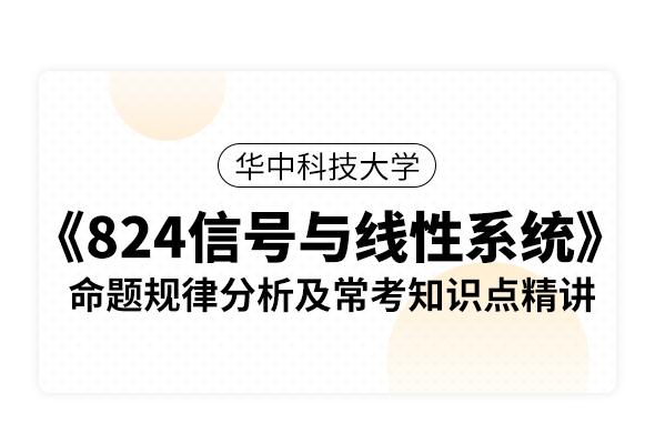 華中科技大學《824信號與線性系統》命題規律分析及??贾R點精講
