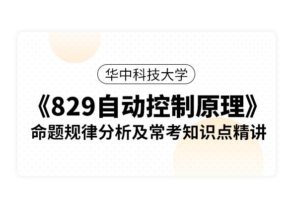 華中科技大學《829自動控制原理》命題規律分析及??贾R點精講