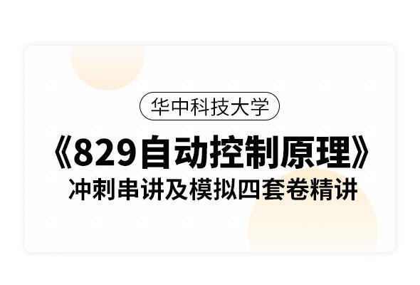 華中科技大學《829自動控制原理》沖刺串講及模擬四套卷精講