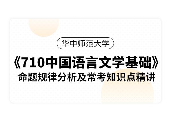華中師范大學《710中國語言文學基礎》命題規律分析及??贾R點精講