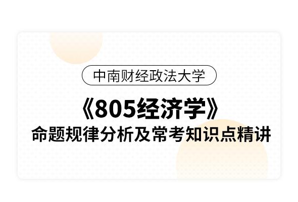 中南財經政法大學《805經濟學》命題規律分析及??贾R點精講