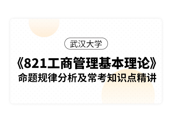 武漢大學《821工商管理基本理論》命題規律分析及??贾R點精講