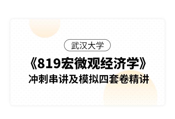 武漢大學《819宏微觀經濟學》沖刺串講及模擬四套卷精講