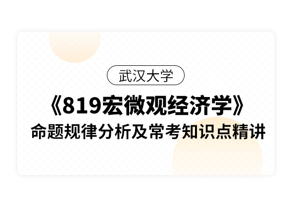 武漢大學《819宏微觀經濟學》命題規律分析及??贾R點精講