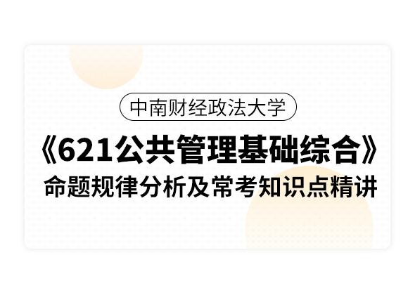 中南財經政法大學《621公共管理基礎綜合》命題規律分析及??贾R點精講