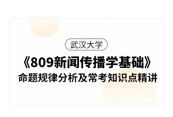 武漢大學《809新聞傳播學基礎》命題規律分析及??贾R點精講