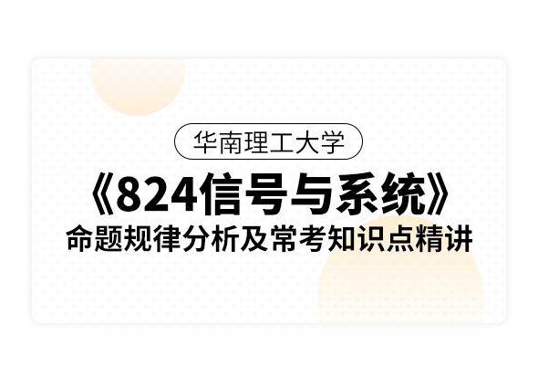 華南理工大學《824信號與系統》命題規律分析及??贾R點精講
