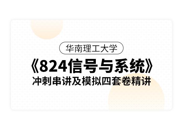 華南理工大學《824信號與系統》沖刺串講及模擬四套卷精講