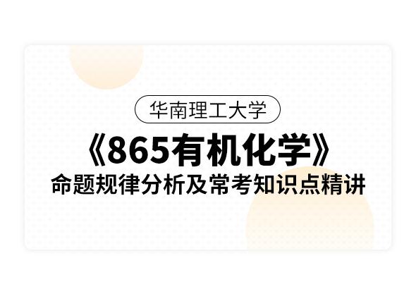 華南理工大學《865有機化學》命題規律分析及??贾R點精講