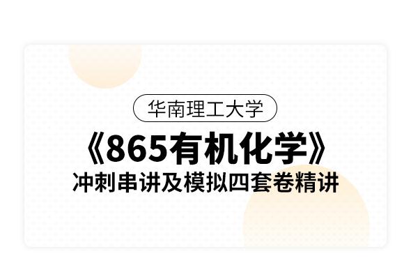 華南理工大學《865有機化學》沖刺串講及模擬四套卷精講