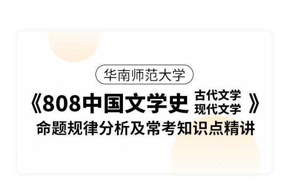 華南師范大學《808中國文學史(古代文學、現代文學)》命題規律分析及常考知識點精講