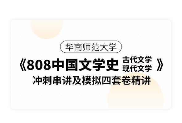 華南師范大學《808中國文學史(古代文學、現代文學)》沖刺串講及模擬四套卷精講