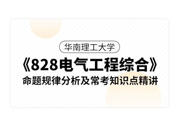 華南理工大學《828電氣工程綜合》命題規律分析及??贾R點精講