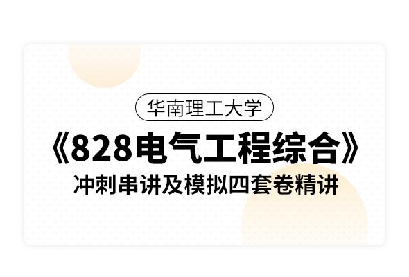 華南理工大學《828電氣工程綜合》沖刺串講及模擬四套卷精講