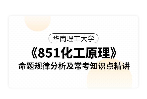 華南理工大學《851化工原理》命題規律分析及??贾R點精講