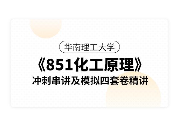 華南理工大學《851化工原理》沖刺串講及模擬四套卷精講