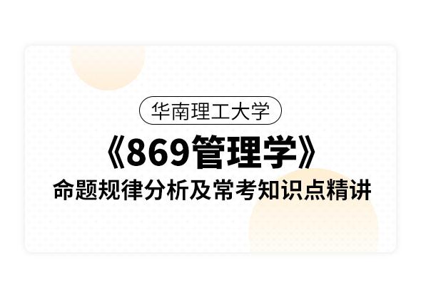 華南理工大學《869管理學》命題規律分析及??贾R點精講