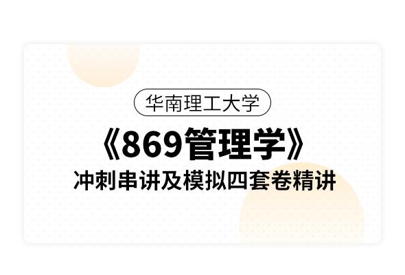 華南理工大學《869管理學》沖刺串講及模擬四套卷精講