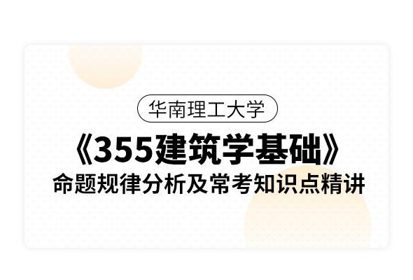 華南理工大學《355建筑學基礎》命題規律分析及??贾R點精講