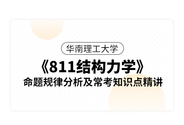 華南理工大學《811結構力學》命題規律分析及常考知識點精講