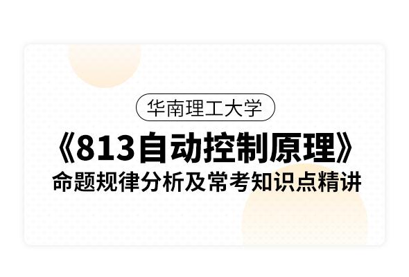 華南理工大學《813自動控制原理》命題規律分析及??贾R點精講
