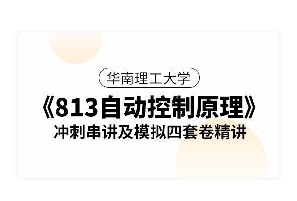 華南理工大學《813自動控制原理》沖刺串講及模擬四套卷精講