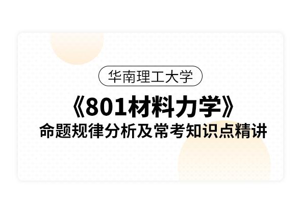 華南理工大學《801材料力學》命題規律分析及??贾R點精講