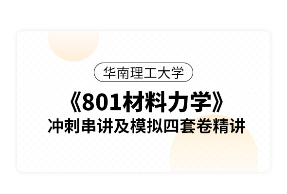 華南理工大學《801材料力學》沖刺串講及模擬四套卷精講