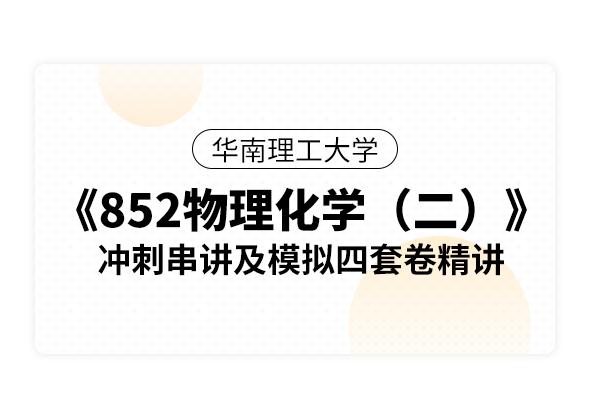 華南理工大學《852物理化學(二)》沖刺串講及模擬四套卷精講