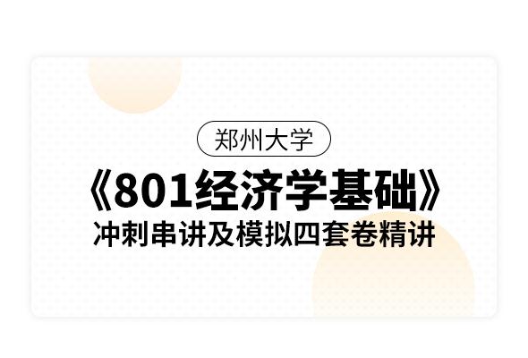 鄭州大學《801經濟學基礎》沖刺串講及模擬四套卷精講