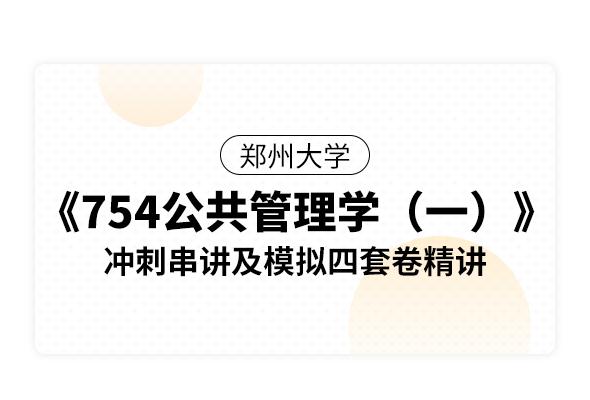 鄭州大學《754公共管理學(一)》沖刺串講及模擬四套卷精講