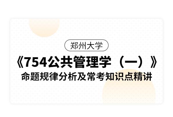 鄭州大學《754公共管理學(一)》命題規律分析及??贾R點精講