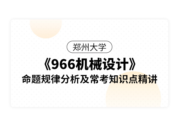 鄭州大學《966機械設計》命題規律分析及??贾R點精講