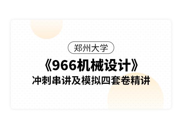 鄭州大學《966機械設計》沖刺串講及模擬四套卷精講