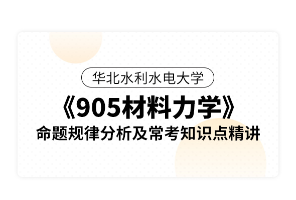 華北水利水電大學《905材料力學》命題規律分析及??贾R點精講