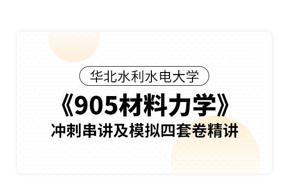 華北水利水電大學《905材料力學》沖刺串講及模擬四套卷精講