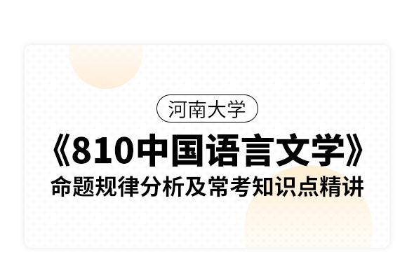 河南大學《810中國語言文學》命題規律分析及??贾R點精講
