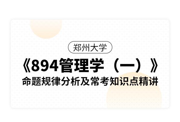 鄭州大學《894管理學(一)》命題規律分析及??贾R點精講
