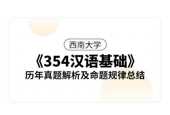 西南大學《354漢語基礎》歷年真題解析及命題規律總結