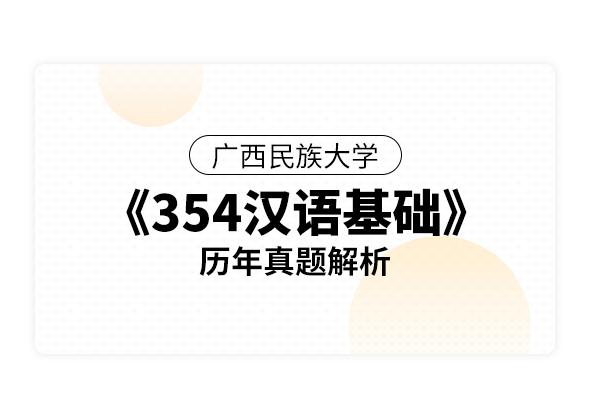 广西民族大学《354汉语基础》历年真题解析