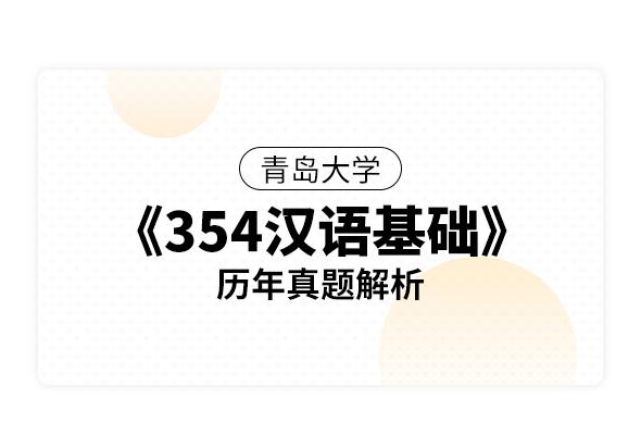 青島大學《354漢語基礎》歷年真題解析