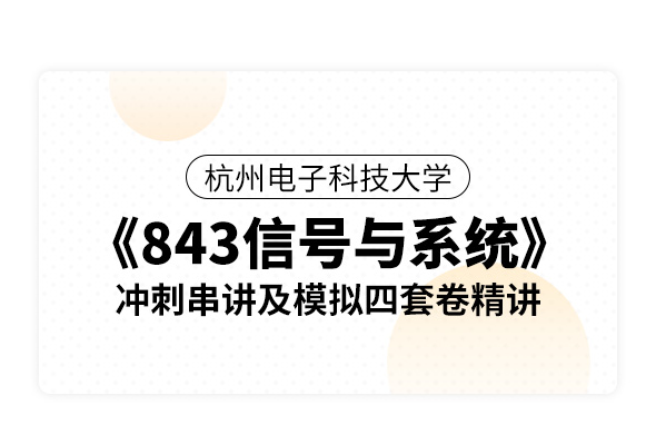 杭州電子科技大學《843信號與系統》沖刺串講及模擬四套卷精講