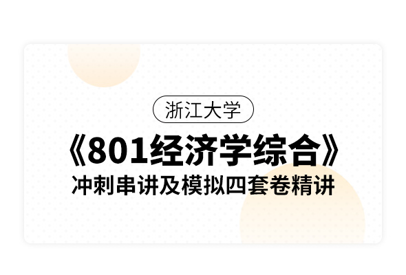 浙江大學《801經濟學綜合》沖刺串講及模擬四套卷精講
