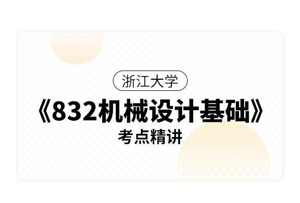浙江大學《832機械設計基礎》考點精講