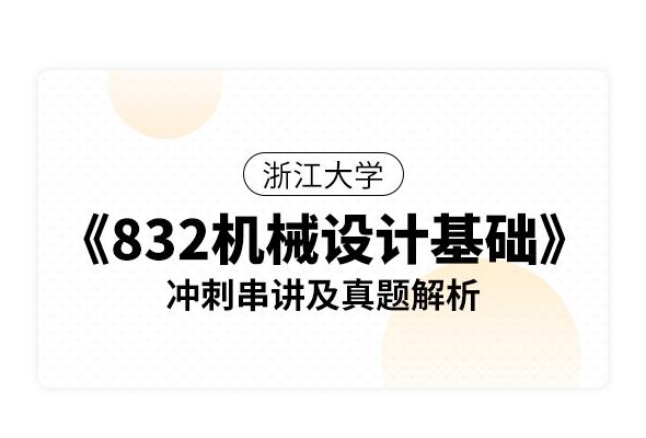 浙江大學《832機械設計基礎》沖刺串講及真題解析